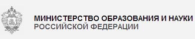 минобраука РФ